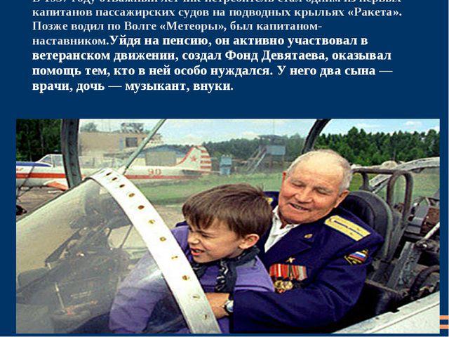 В 1957 году отважный лётчик-истребитель стал одним из первых капитанов пассаж...