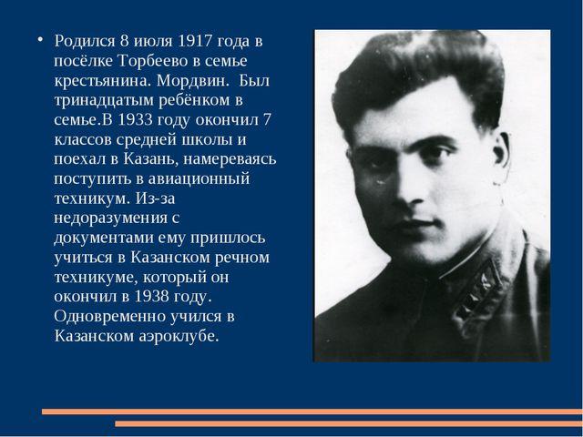 Родился 8 июля 1917 года в посёлке Торбеево в семье крестьянина. Мордвин. Был...