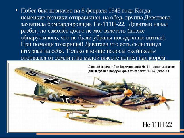 Побег был назначен на 8 февраля 1945 года.Когда немецкие техники отправились...
