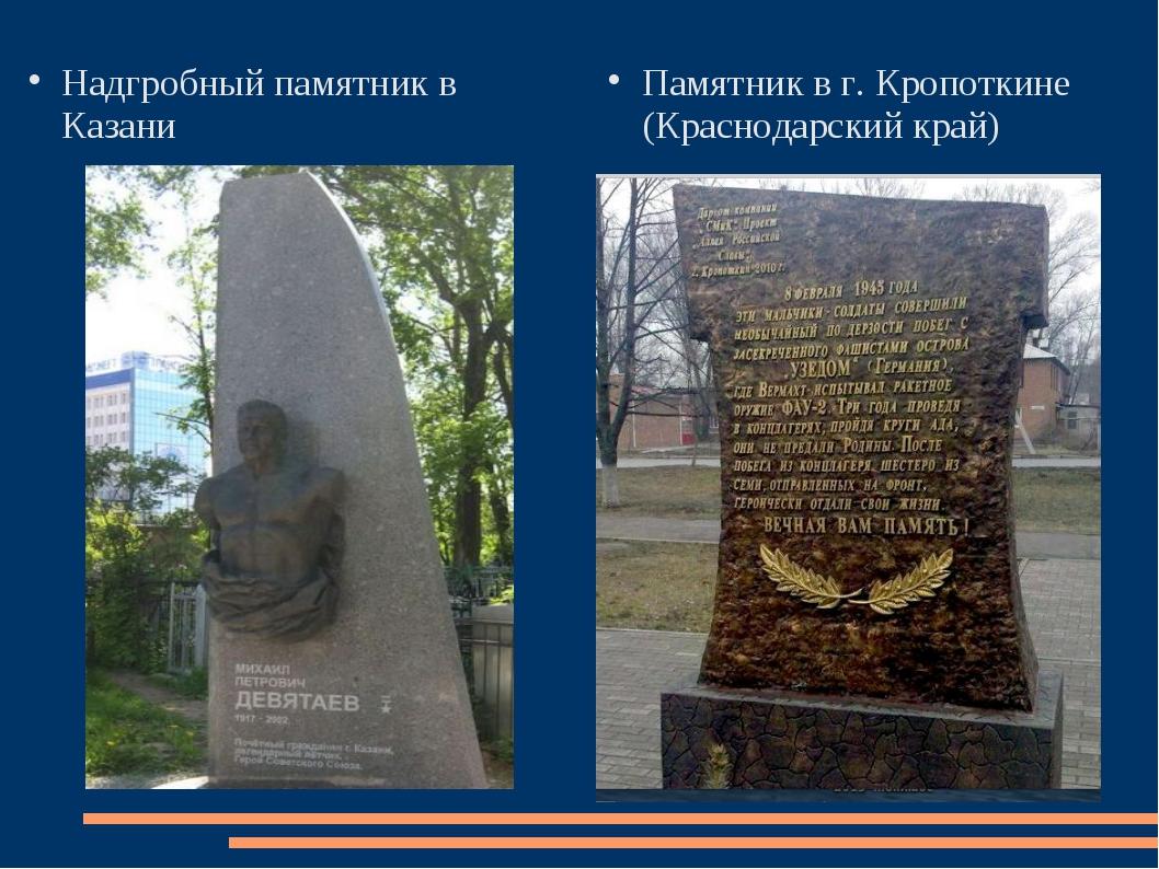 Надгробный памятник в Казани Памятник в г. Кропоткине (Краснодарский край)