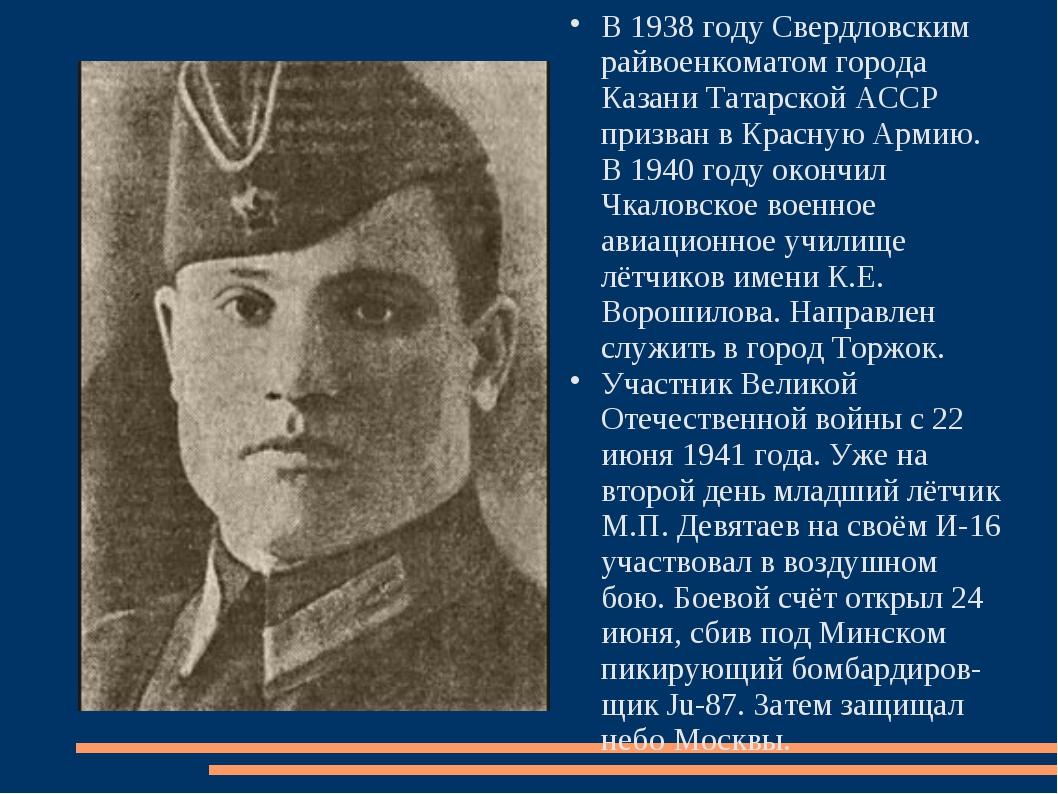 В 1938 году Свердловским райвоенкоматом города Казани Татарской АССР призван...