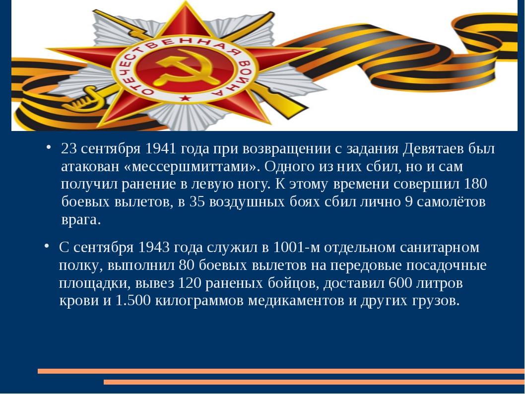 23 сентября 1941 года при возвращении с задания Девятаев был атакован «мессе...