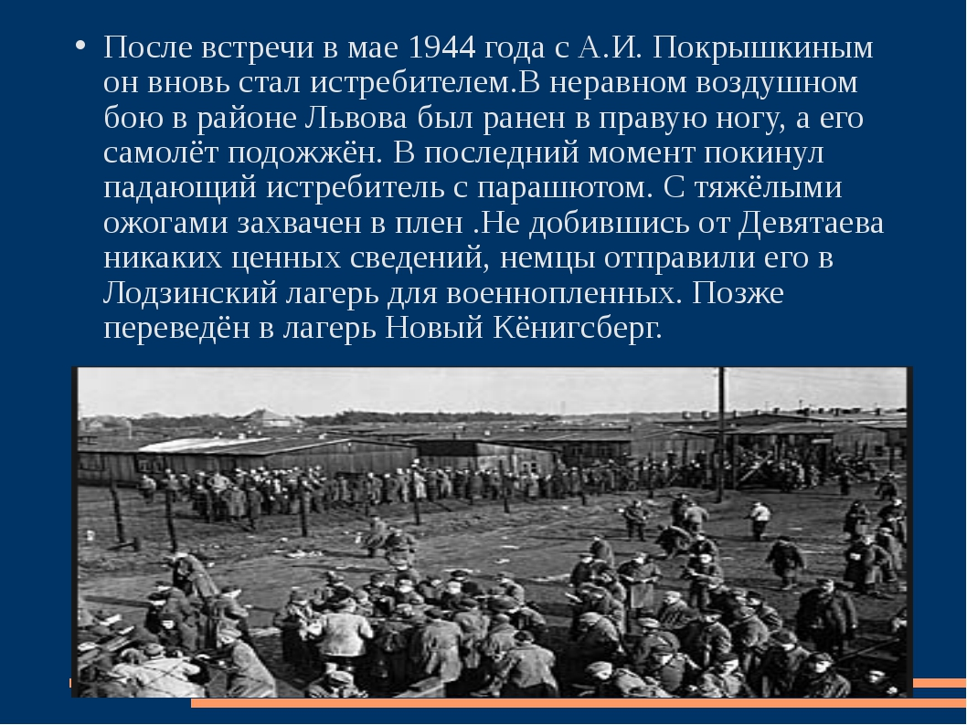 После встречи в мае 1944 года с А.И. Покрышкиным он вновь стал истребителем.В...