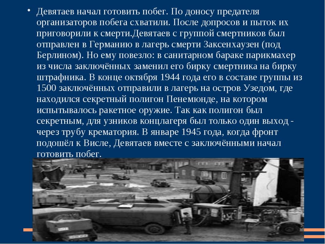 Девятаев начал готовить побег. По доносу предателя организаторов побега схват...