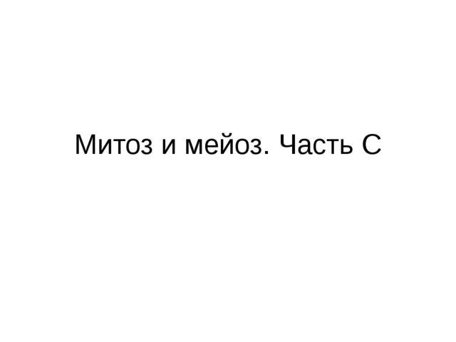 Митоз и мейоз. Часть С