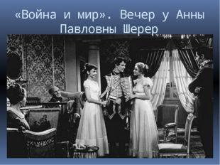 «Война и мир». Вечер у Анны Павловны Шерер
