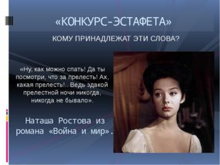«КОНКУРС-ЭСТАФЕТА» КОМУ ПРИНАДЛЕЖАТ ЭТИ СЛОВА? «Ну, как можно спать! Да ты п