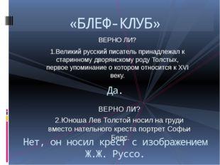 ВЕРНО ЛИ? 1.Великий русский писатель принадлежал к старинному дворянскому род