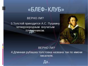 ВЕРНО ЛИ? 3.Толстой приходится А.С. Пушкину четвероюродным внучатым племянник