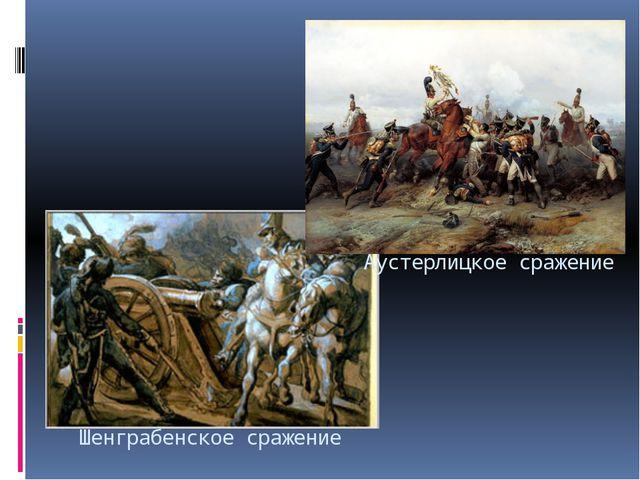 Шенграбенское сражение Аустерлицкое сражение