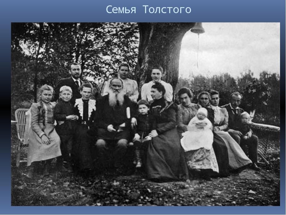 Семья Толстого