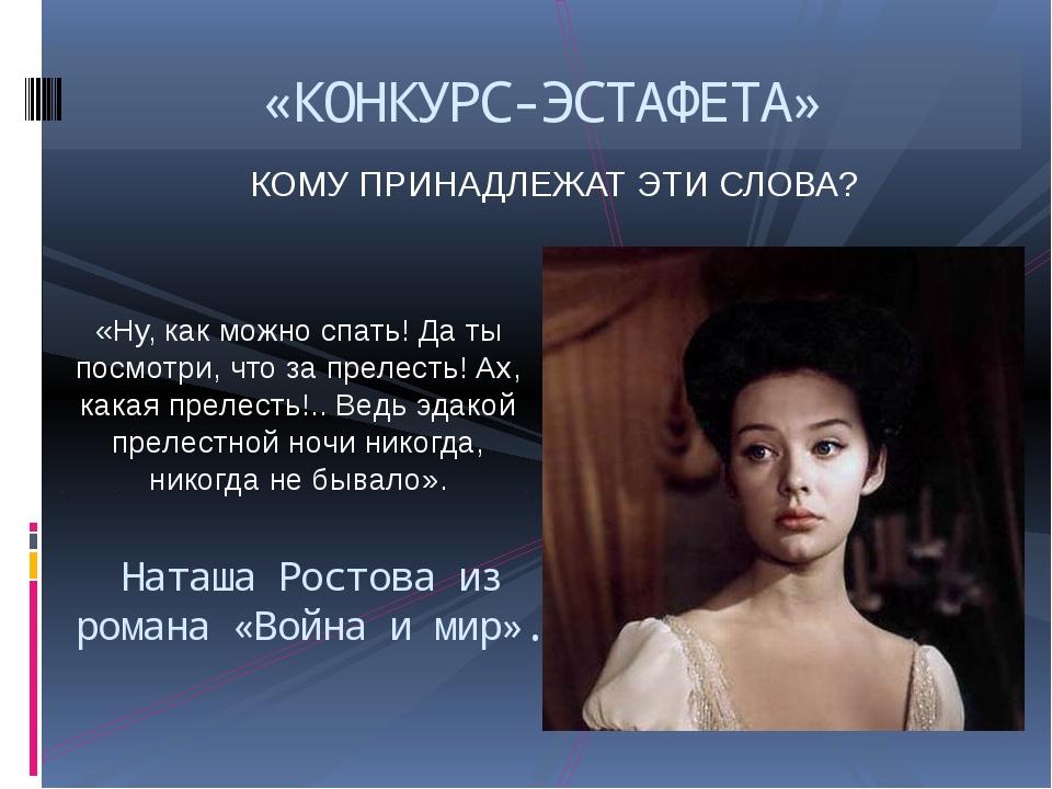 «КОНКУРС-ЭСТАФЕТА» КОМУ ПРИНАДЛЕЖАТ ЭТИ СЛОВА? «Ну, как можно спать! Да ты п...