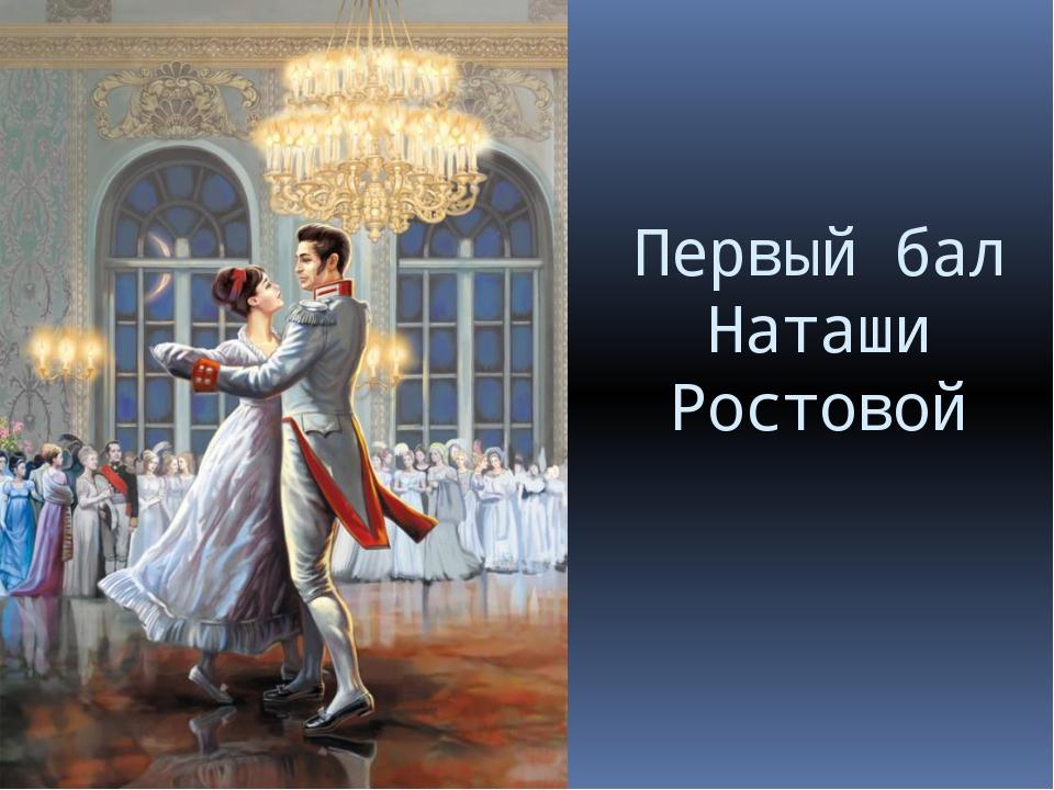 Первый бал Наташи Ростовой