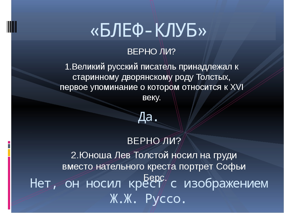 ВЕРНО ЛИ? 1.Великий русский писатель принадлежал к старинному дворянскому род...