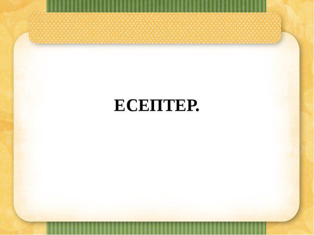 ЕСЕПТЕР.