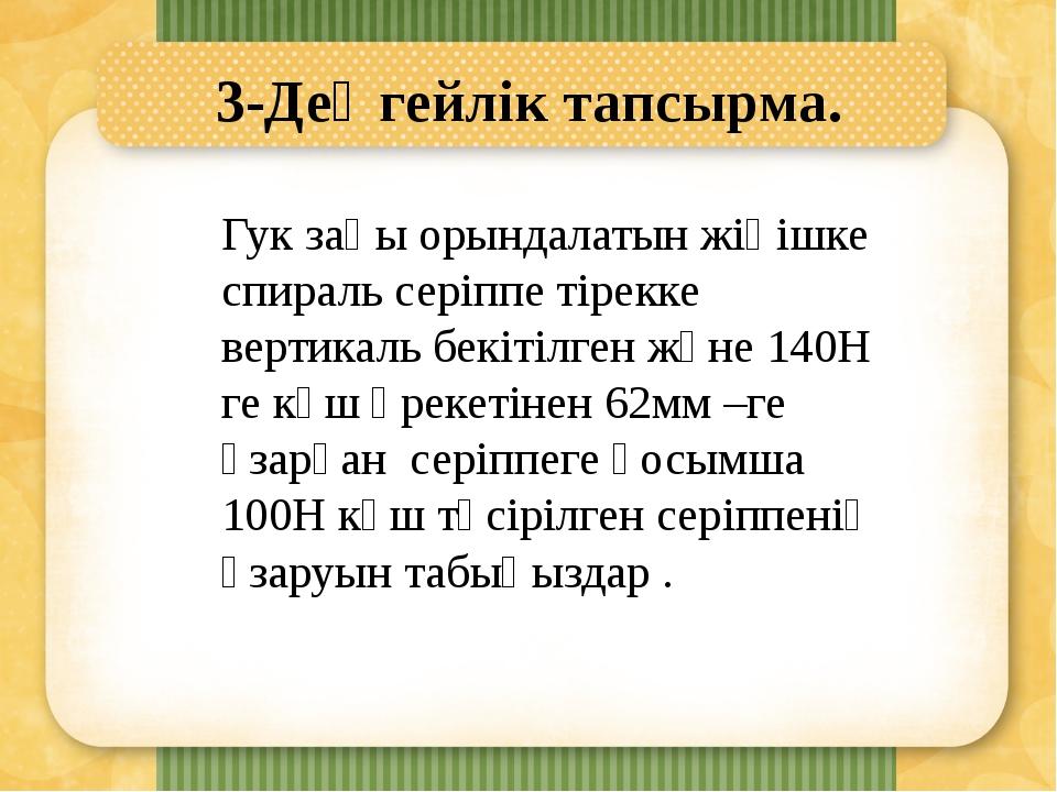 3-Деңгейлік тапсырма. Гук заңы орындалатын жіңішке спираль серіппе тірекке ве...