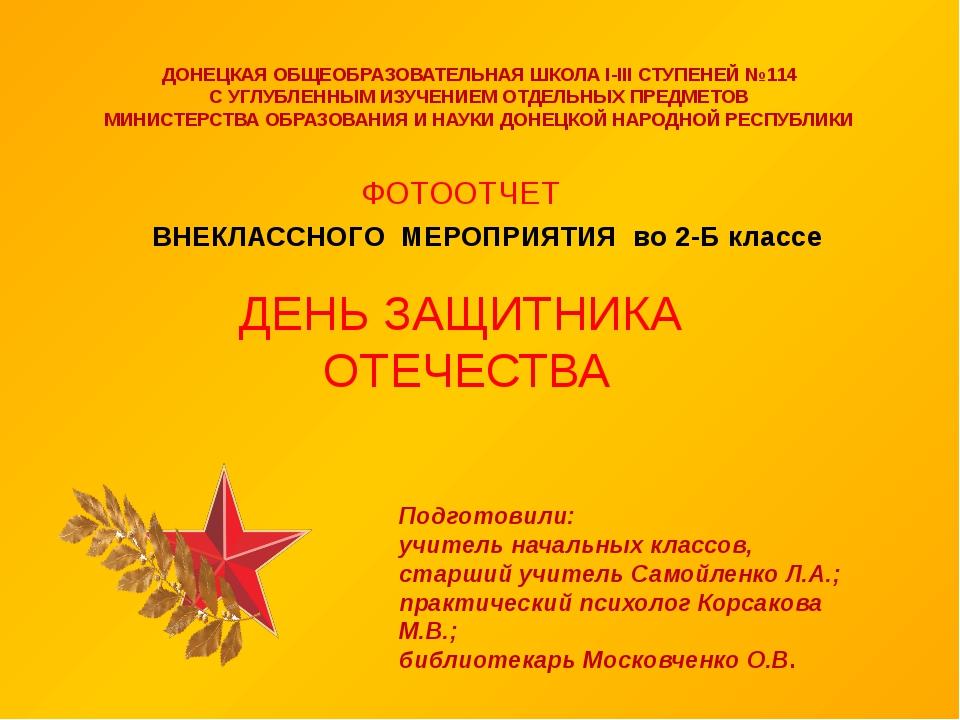 ДОНЕЦКАЯ ОБЩЕОБРАЗОВАТЕЛЬНАЯ ШКОЛА І-ІІІ СТУПЕНЕЙ №114 С УГЛУБЛЕННЫМ ИЗУЧЕНИЕ...