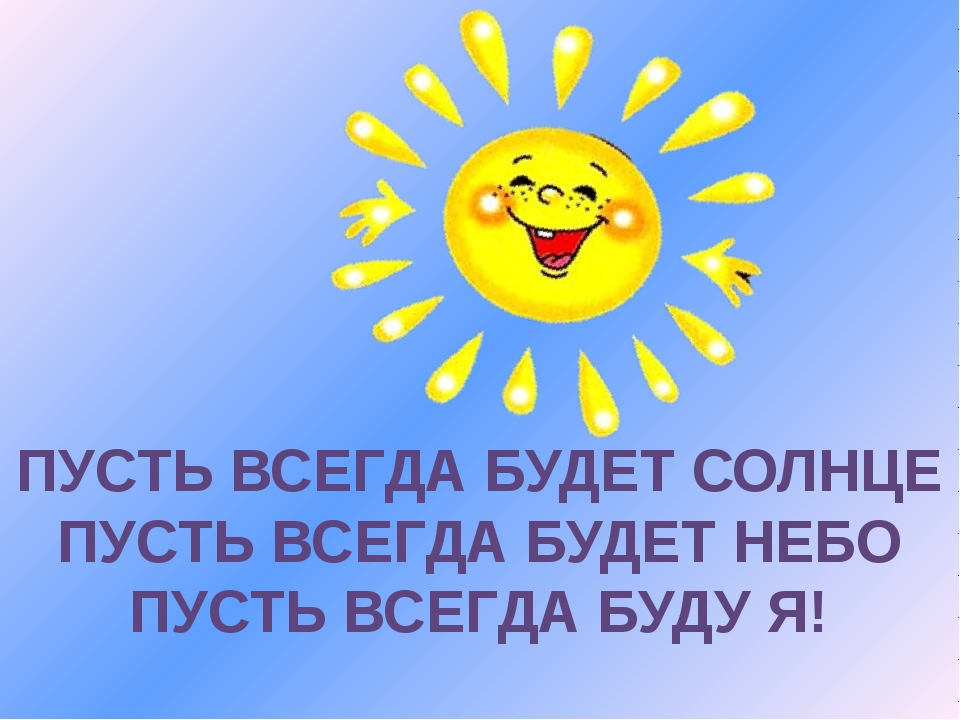 Пусть всегда будет солнце картинка анимация, надпись