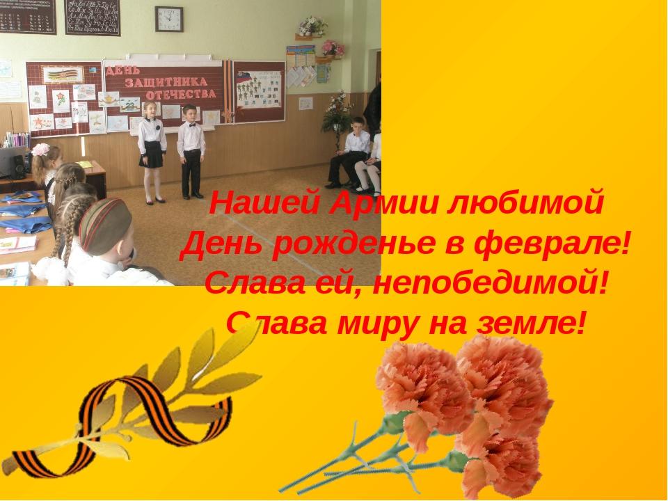 Нашей Армии любимой День рожденье в феврале! Слава ей, непобедимой! Слава мир...