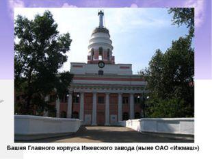 Башня Главного корпуса Ижевского завода (ныне ОАО «Ижмаш») Башня Главного ко