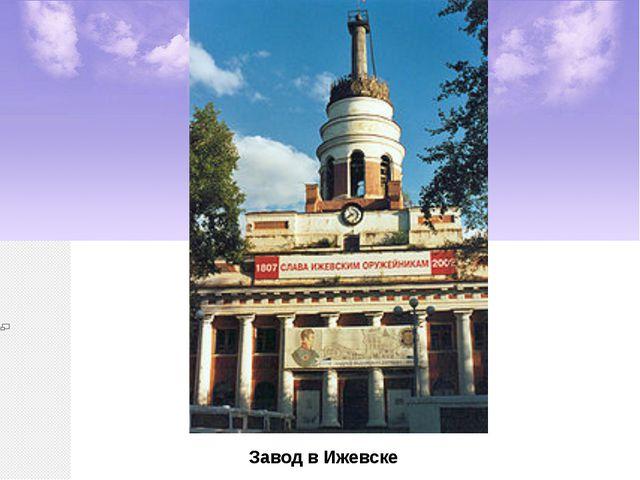 Завод в Ижевске