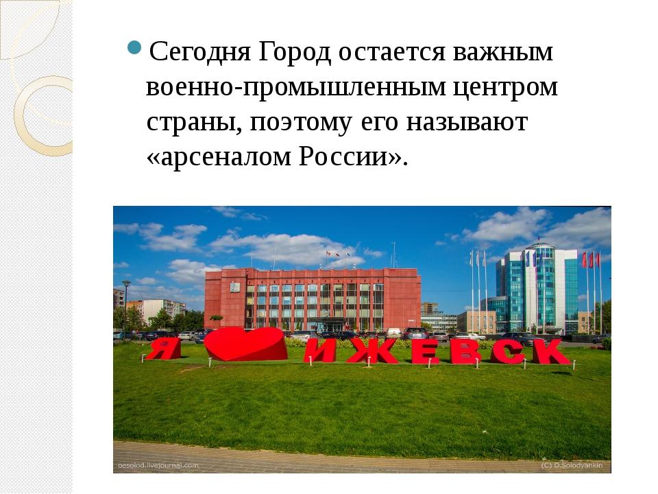 Сегодня Город остается важным военно-промышленным центром страны, поэтому его...