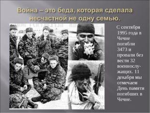С сентября 1995 года в Чечне погибли 3473 и пропали без вести 32 военнослу-ж