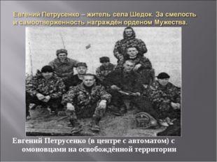 Евгений Петрусенко (в центре с автоматом) с омоновцами на освобождённой терри