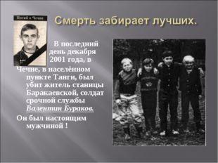 В последний де день декабря 200 2001 года, в Чечне, в населённом пункте Танг