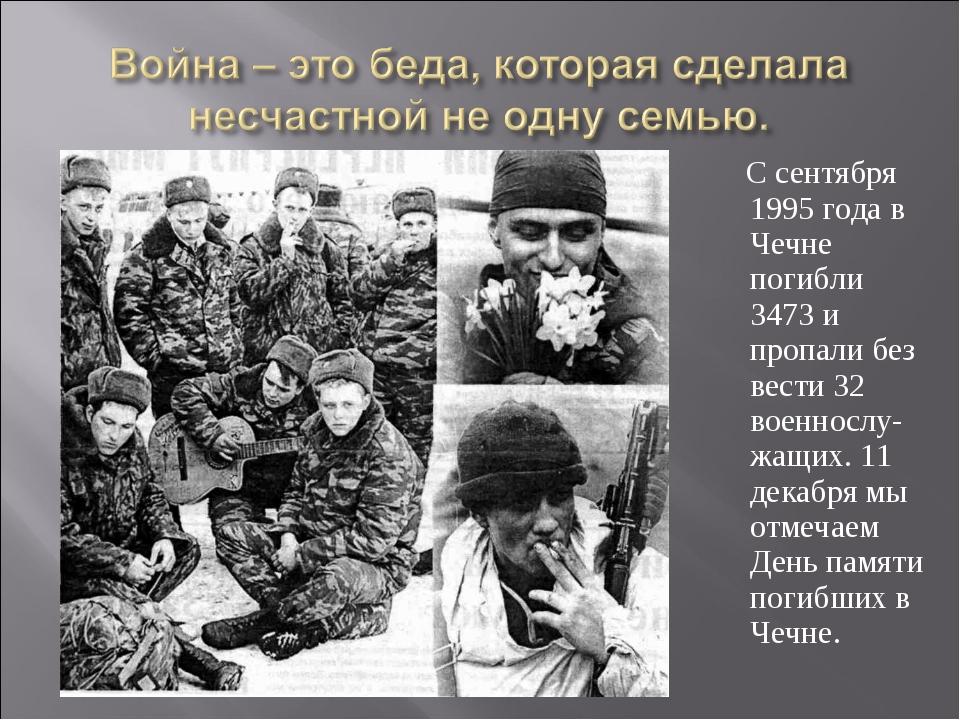 С сентября 1995 года в Чечне погибли 3473 и пропали без вести 32 военнослу-ж...