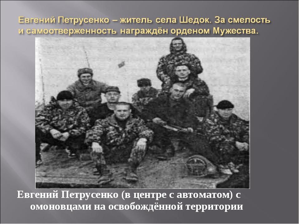 Евгений Петрусенко (в центре с автоматом) с омоновцами на освобождённой терри...