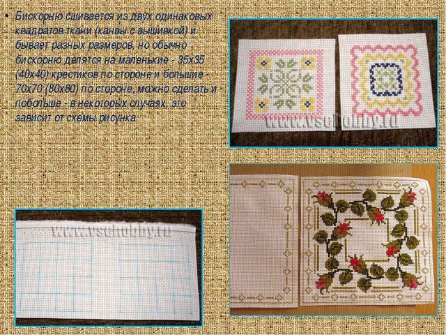 Бискорню сшивается из двух одинаковых квадратов ткани (канвы с вышивкой) и бы...