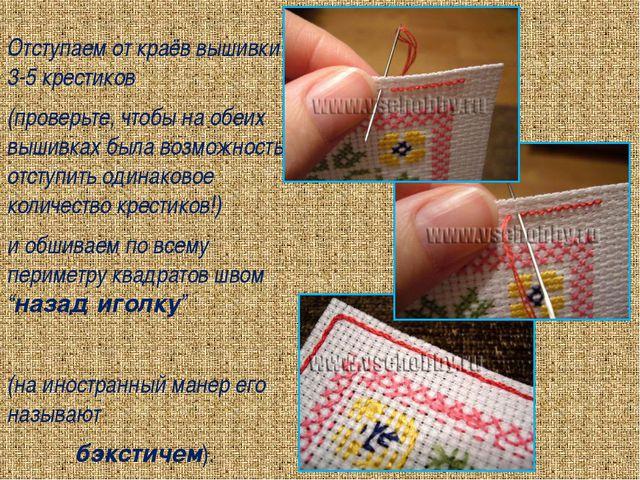 Отступаем от краёв вышивки 3-5 крестиков (проверьте, чтобы на обеих вышивках...