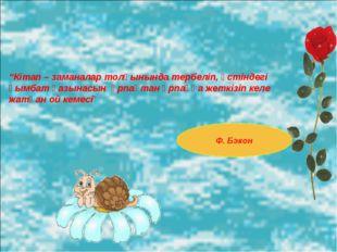 """""""Кітап – заманалар толқынында тербеліп, үстіндегі қымбат қазынасын ұрпақтан ұ"""