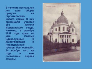 В течение нескольких лет шли сборы средств на строительство нового храма. В н