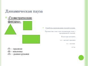 Динамическая пауза «Геометрические фигуры» Отработка правописания гласной в к