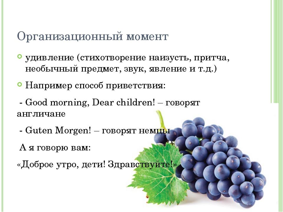 Организационный момент удивление (стихотворение наизусть, притча, необычный п...