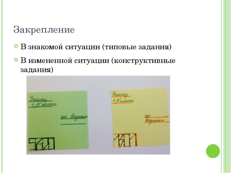 Закрепление В знакомой ситуации (типовые задания) В измененной ситуации (конс...