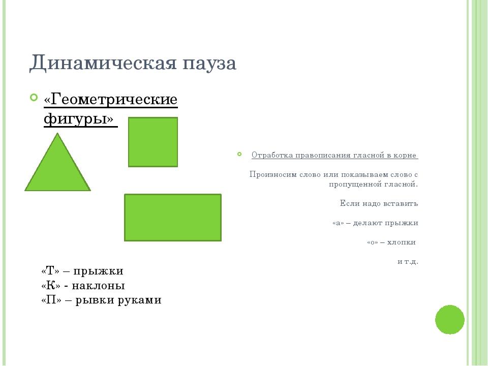 Динамическая пауза «Геометрические фигуры» Отработка правописания гласной в к...