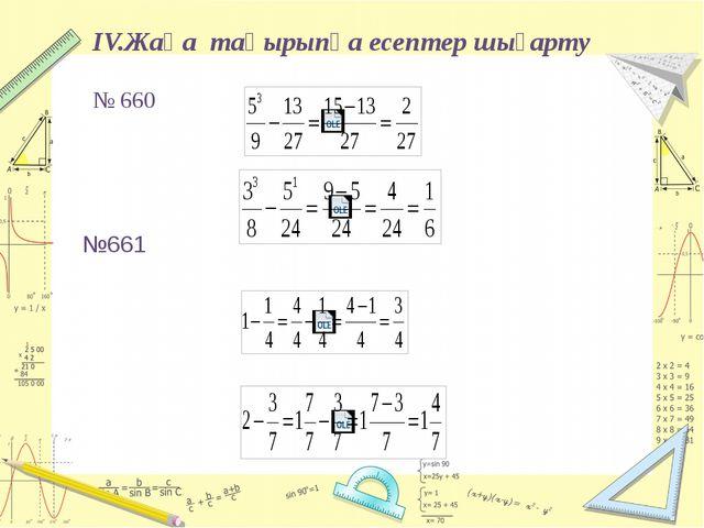 IV.Жаңа тақырыпқа есептер шығарту № 660 №661