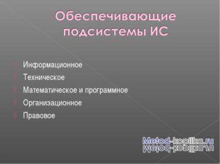 Информационное Техническое Математическое и программное Организационное Право
