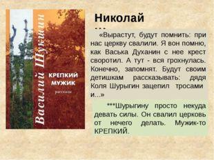 Николай Шурыгин «Вырастут, будут помнить: при нас церкву свалили. Я вон помню