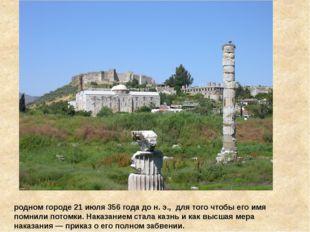 Геростра́т — молодой житель Эфеса, сжёг храм Артемиды в своём родном городе 2