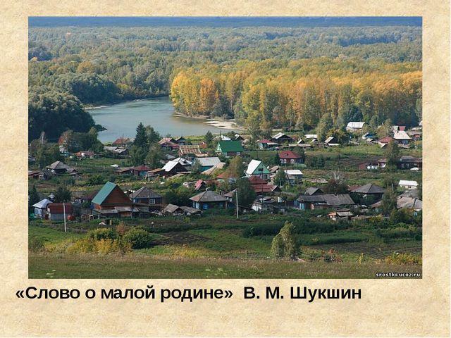 «Слово о малой родине» В. М. Шукшин