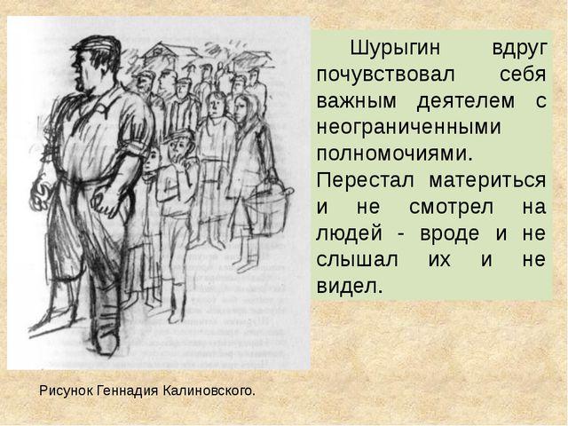 Шурыгин вдруг почувствовал себя важным деятелем с неограниченными полномочиям...