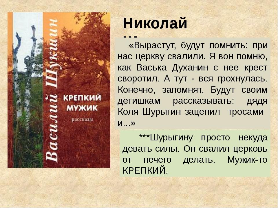 Николай Шурыгин «Вырастут, будут помнить: при нас церкву свалили. Я вон помню...