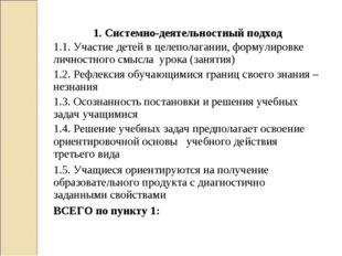 1. Системно-деятельностный подход 1.1. Участие детей в целеполагании, формули