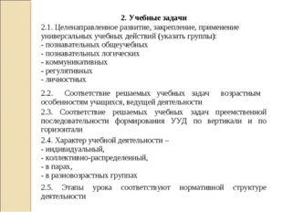 2. Учебные задачи 2.1. Целенаправленное развитие, закрепление, применение уни