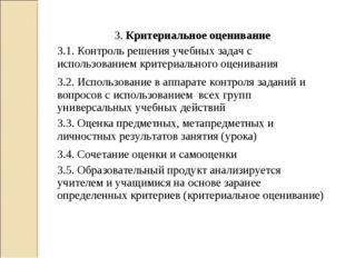 3. Критериальное оценивание 3.1. Контроль решения учебных задач с использован