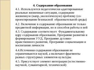 4. Содержание образования 4.1. Используются педагогически адаптированные реал
